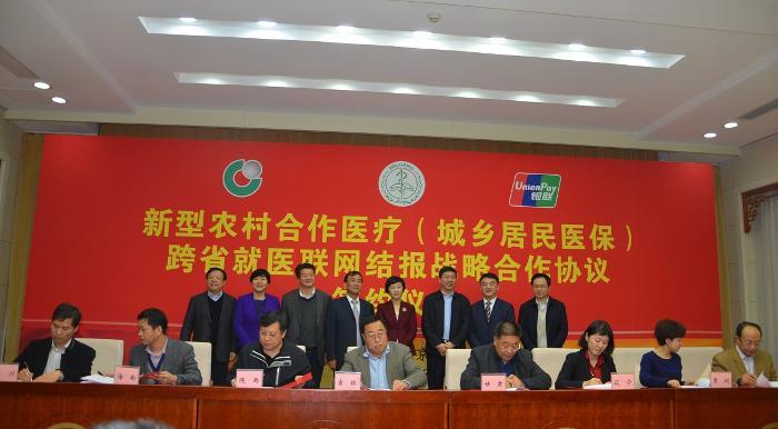 新农合(城乡居民医保)跨省就医联网结报签约仪式在京举行
