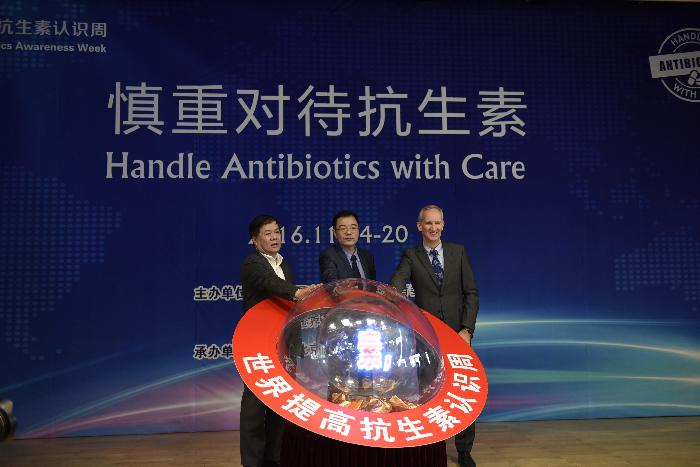 """国家卫生计生委、世界卫生组织共同启动2016年""""世界提高抗生素认识周""""活动"""