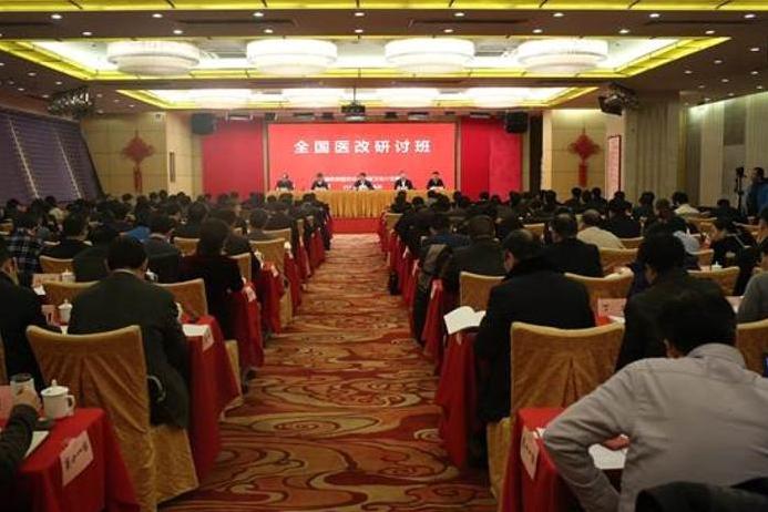 全国医改研讨班在北京举办