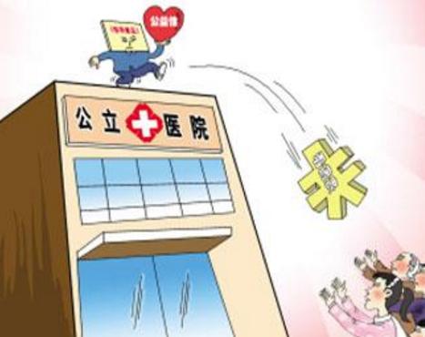 公立医院领导人员管理暂行办法