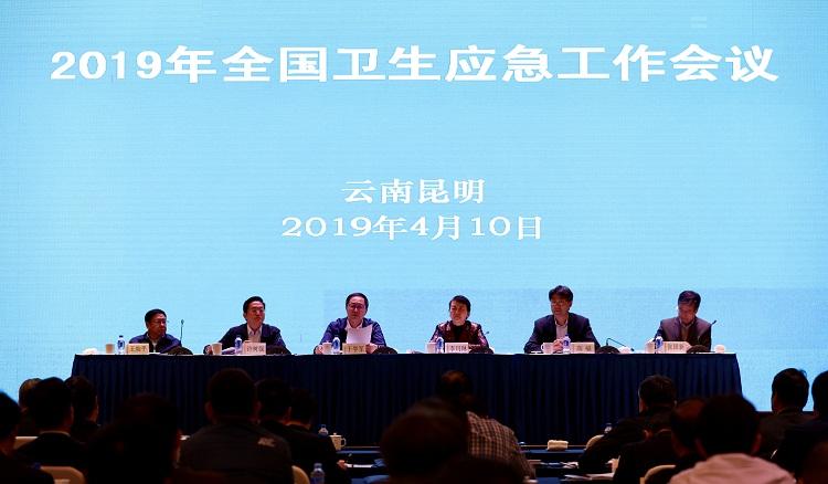 2019年全国卫生应急工作会议在云南昆明召开