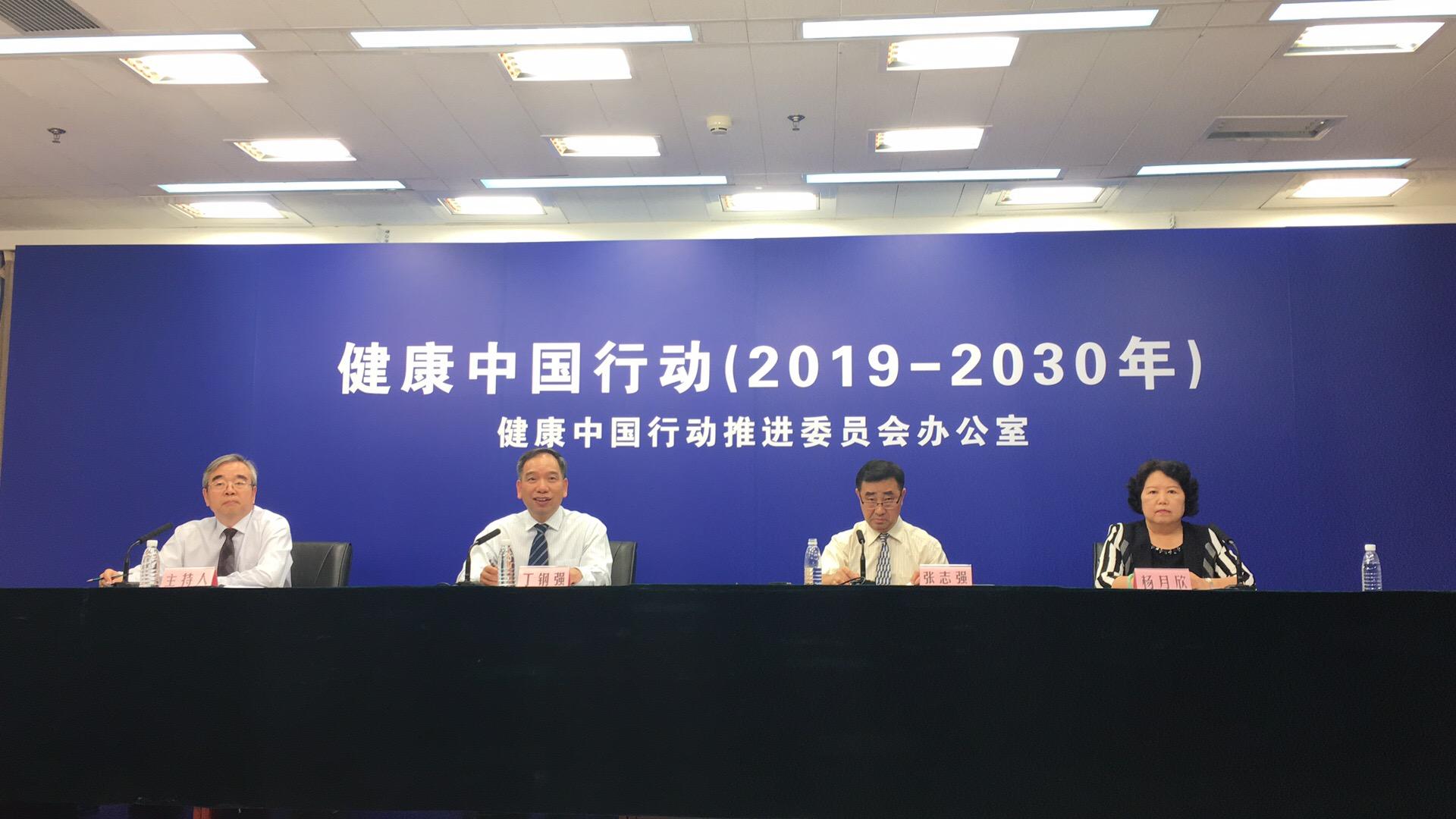 """健康中国行动推进委员会办公室就""""健康中国行动""""之合理膳食行动有关情况举行新闻发布会"""