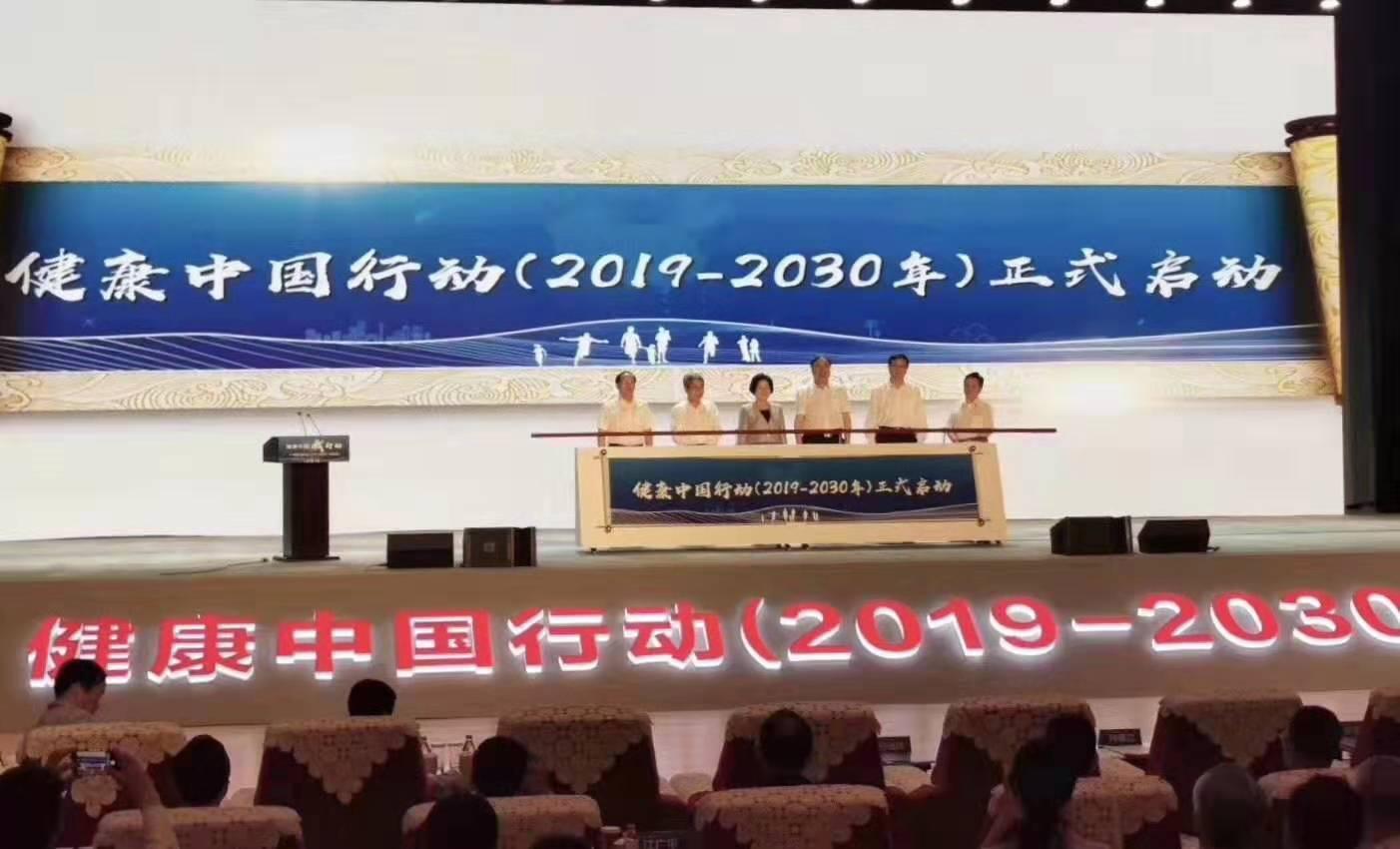 孙春兰在健康中国行动启动仪式上强调 推进健康中国建设 增进人民健康福祉
