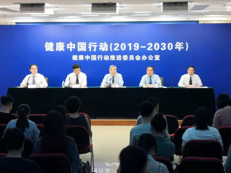 """健康中国行动推进委员会办公室就""""健康中国行动""""之控烟行动有关情况举行新闻发布会"""