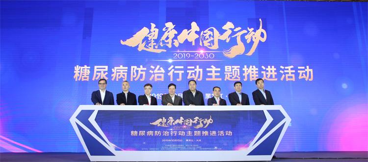 健康中国行动糖尿病防治行动主题推进活动在黑龙江举行