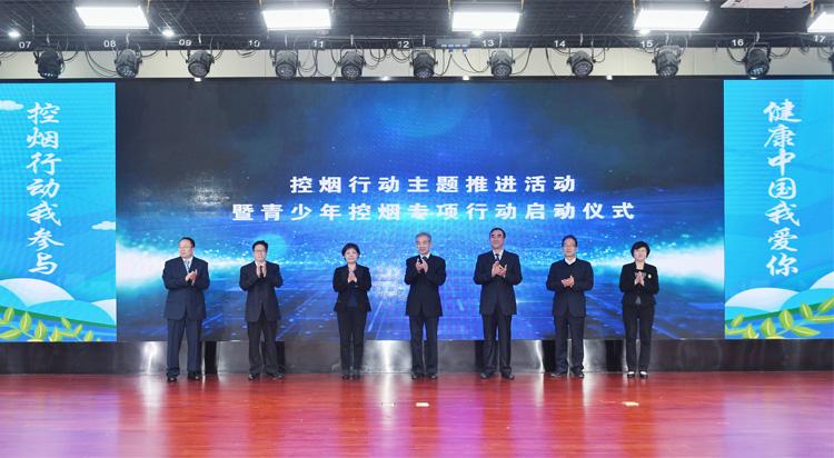 健康中国行动(2019—2030年)控烟行动主题推进活动暨青少年控烟专项行动启动仪式在京举行