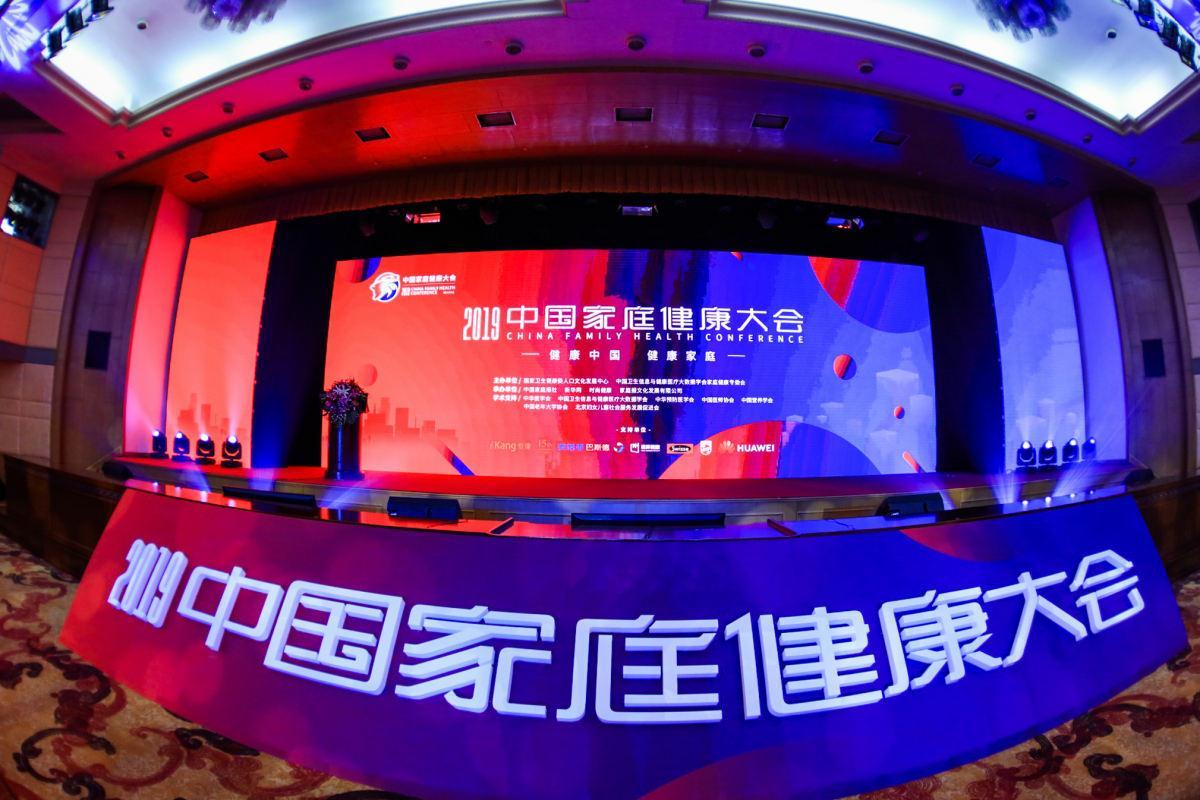 """2019中国家庭健康大会""""在北京隆重召开"""