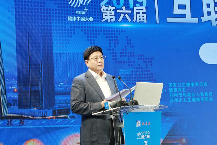 王贺胜副主任出席第六届互联网+健康中国大会