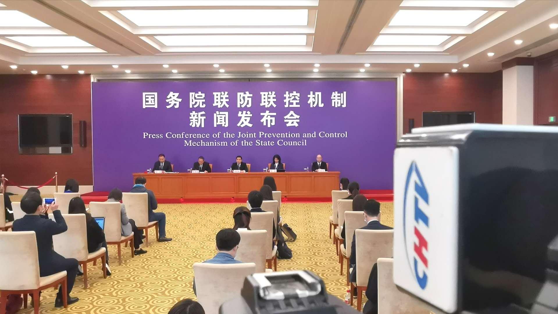 国务院联防联控机制就电子商务促进消费和助力经济提质升级工作情况举行发布会