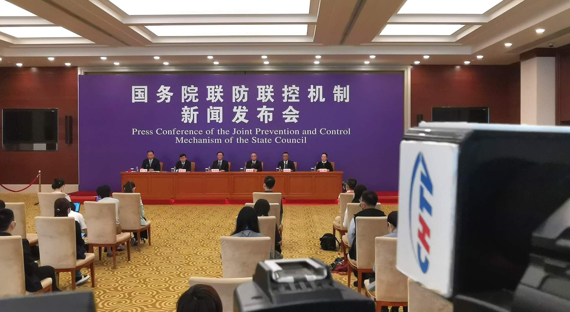 国务院联防联控机制就上海市疫情防控工作举行发布会