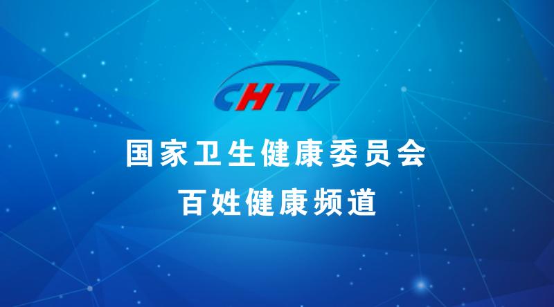 """关于谨防假冒""""百姓健康电视频道(CHTV)""""的公告"""