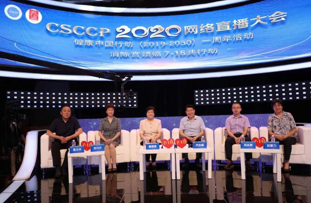 健康中国报道 | 2020CSCCP网络直播大会在国家卫生健康委百姓健康电视频道举行