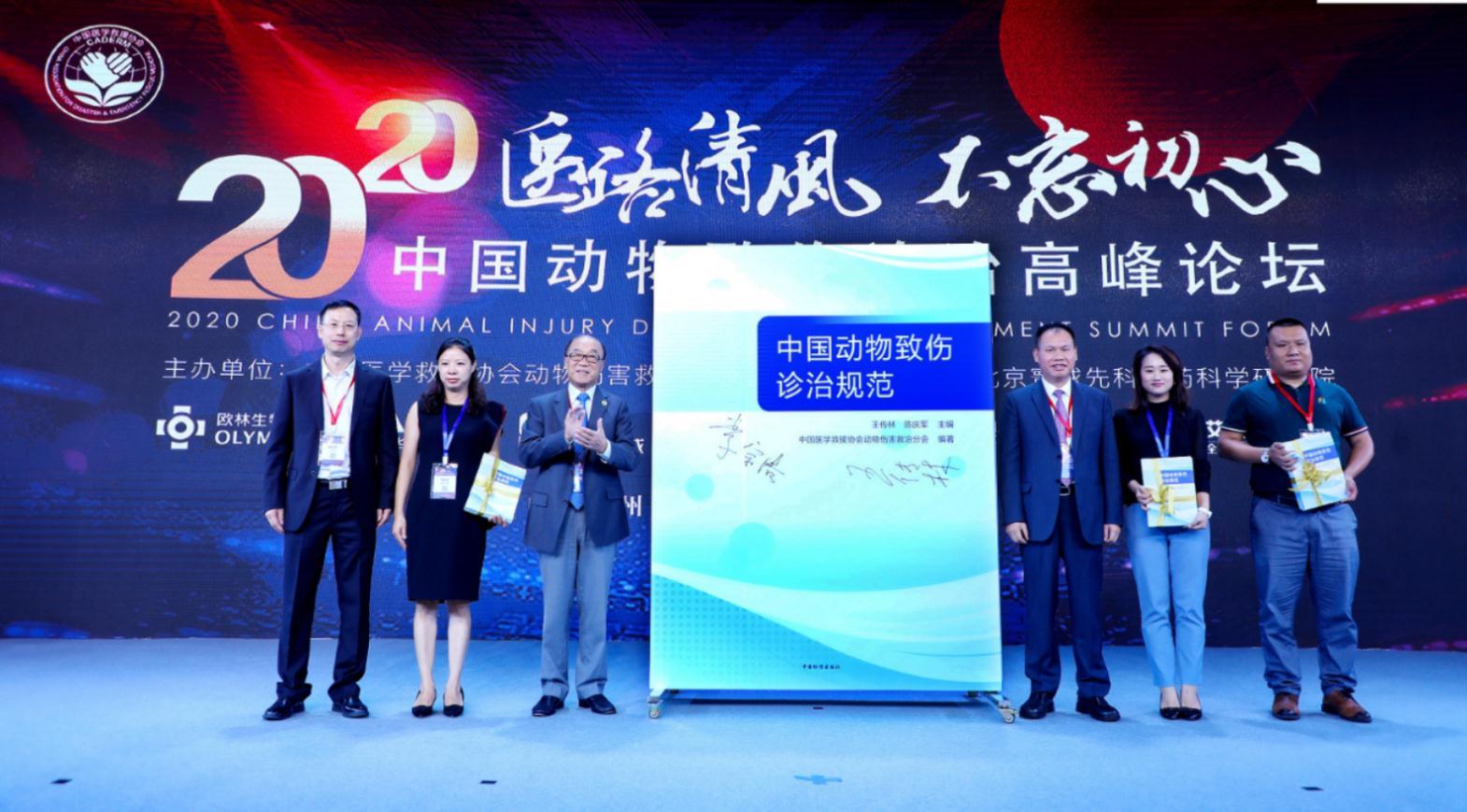 共守医路初心 更拓领域新境 2020中国动物致伤诊治高峰论坛成功举办
