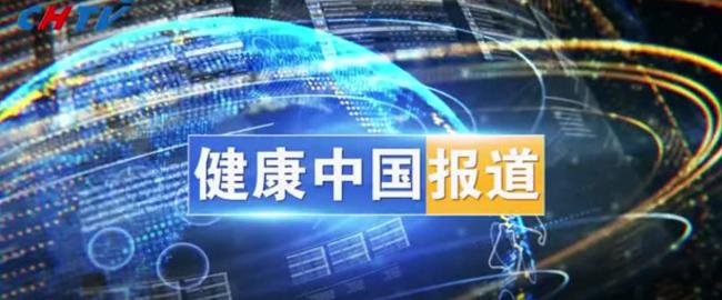 第三届中国生育力保护学术年会暨第五届中国女医师协会妇产科大会生育力保护研究进展高峰论坛在国家卫健委百姓健康频道举行