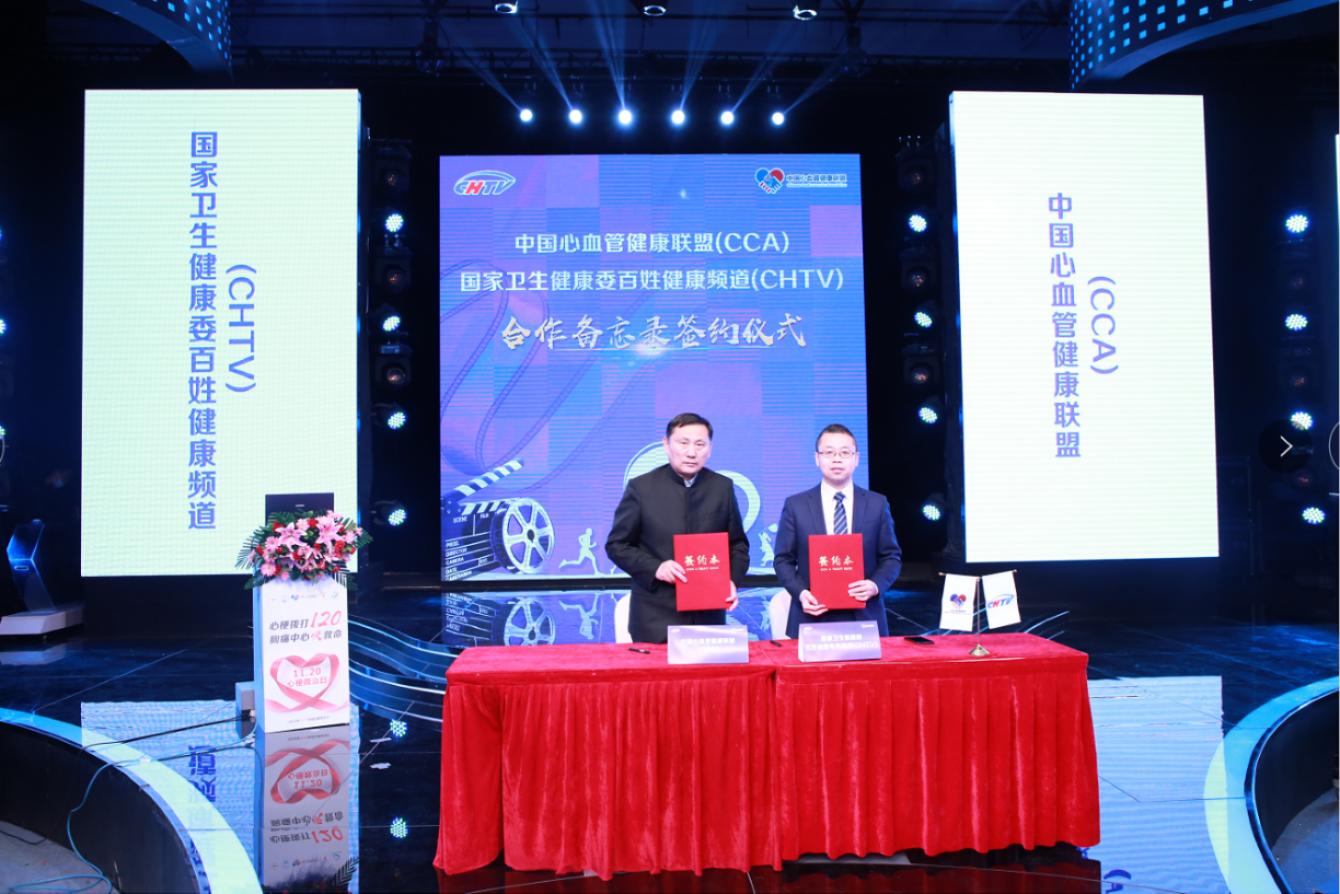 国家卫生健康委百姓健康电视频道与中国心血管健康联盟合作备忘录签约仪式在京举行