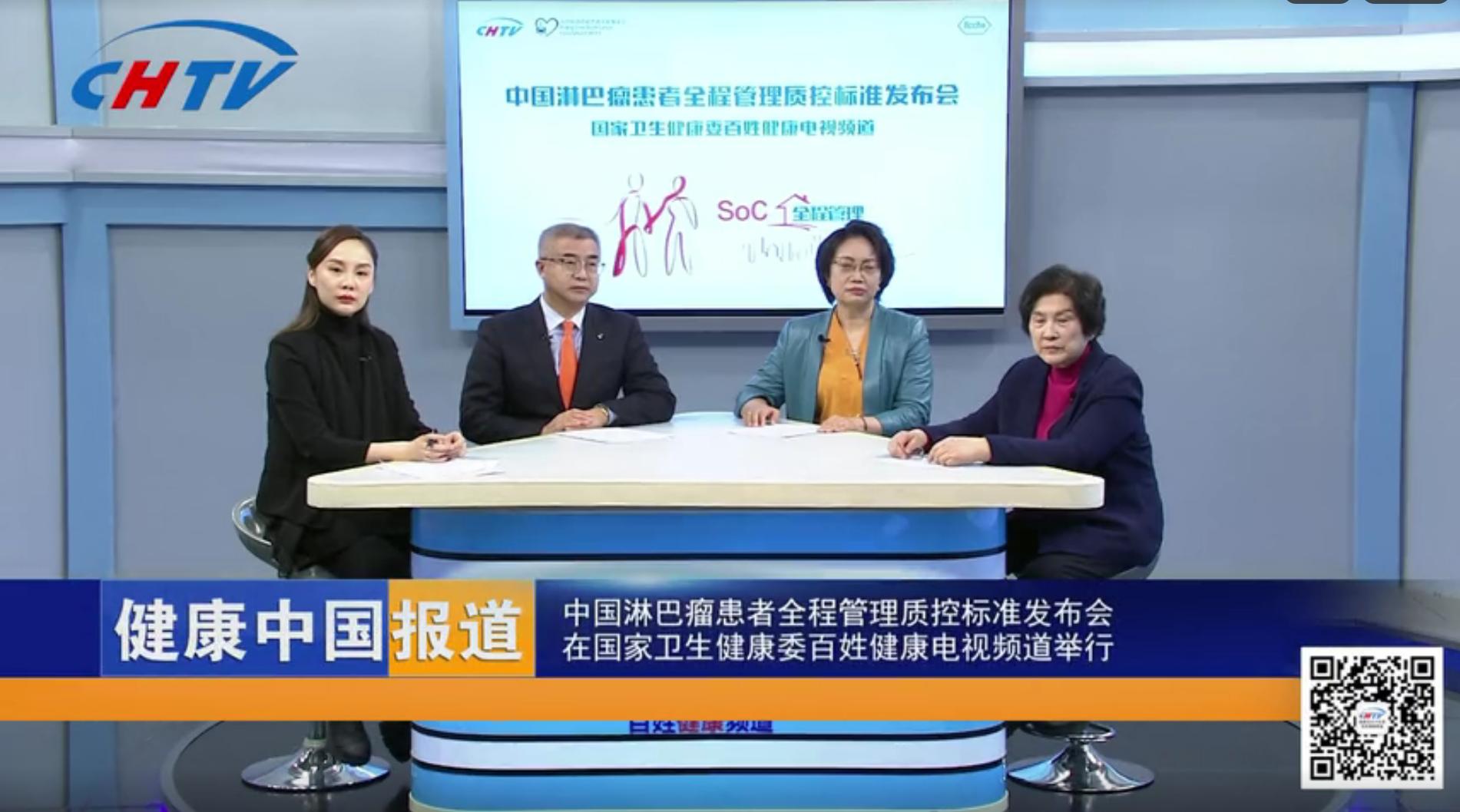 健康中国报道 l 中国淋巴瘤患者全程管理质控标准发布会在国家卫生健康委百姓健康电视频道举行