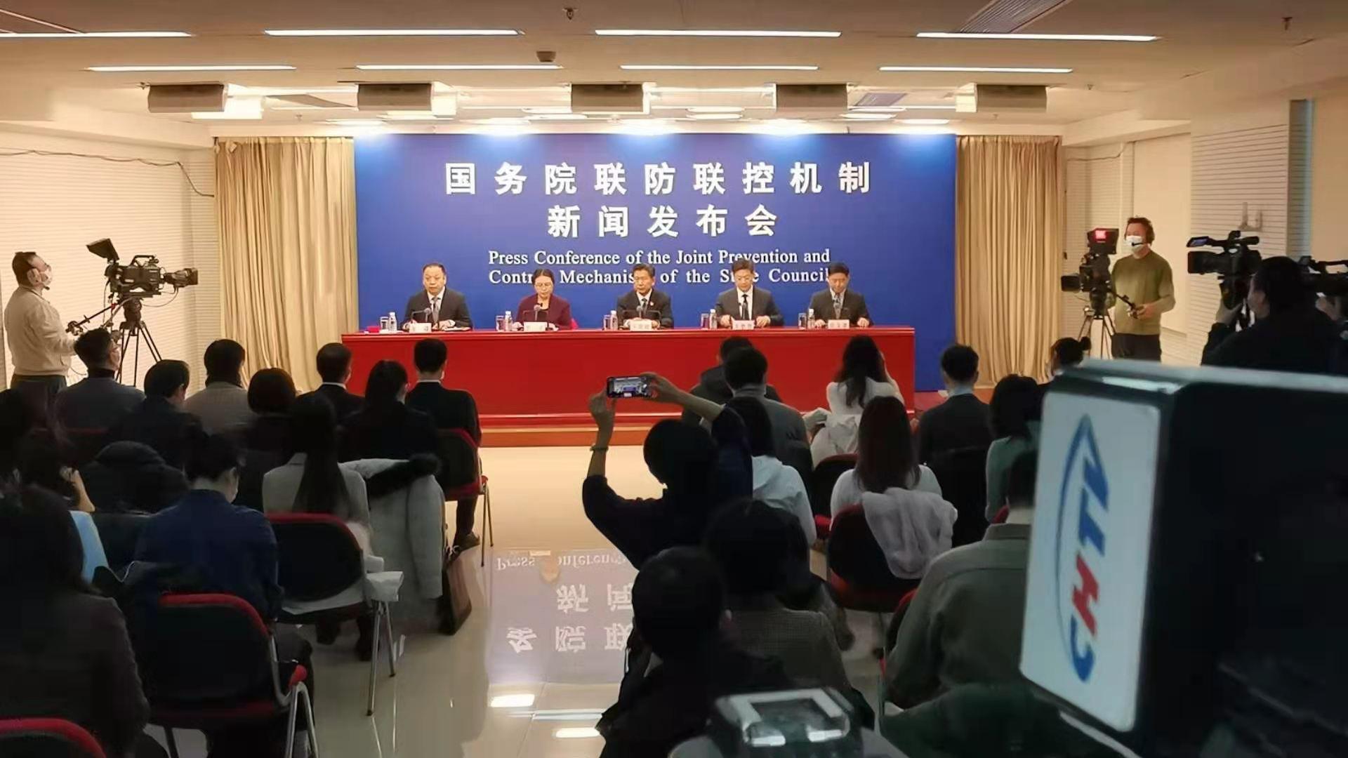 国务院联防联控机制就人民群众就地过年和春节期间疫情防控有关情况举行发布会