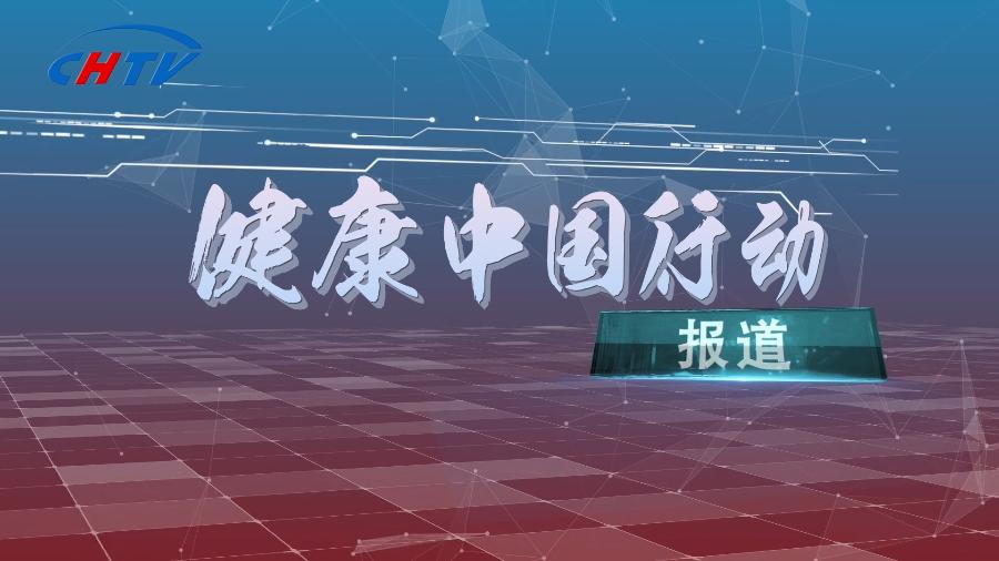 健康中国行动报道 | 湖南省人民医院信息中心 新年寄语