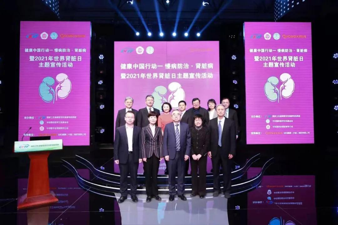 健康中国行动报道|慢病防治·肾脏病暨2021年世界肾脏日主题宣传活动在国家卫生健康委百姓健康电视频道举行