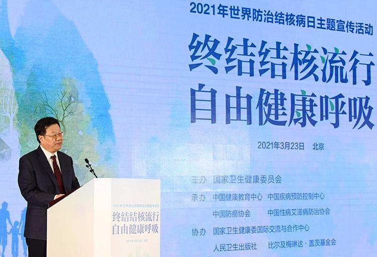 2021年世界防治结核病日主题宣传活动在京举行