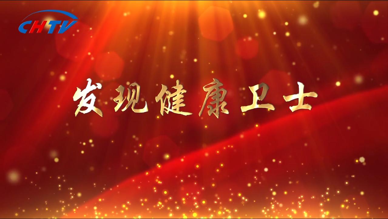 国家卫生健康委百姓健康电视频道《发现健康卫士》栏目 ——健康中国•2021医德风范(肝胆胰腺)系列展播活动