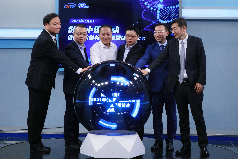 健康中国行动-2021年(首届)健康医院创新经验展播活动启动仪式在国家卫生健康委百姓健康电视频道举行