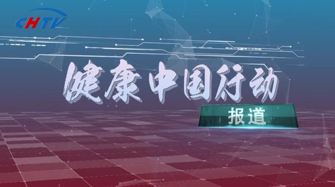 健康中国行动报道|健康中国,防癌抗癌,我们共同行动!