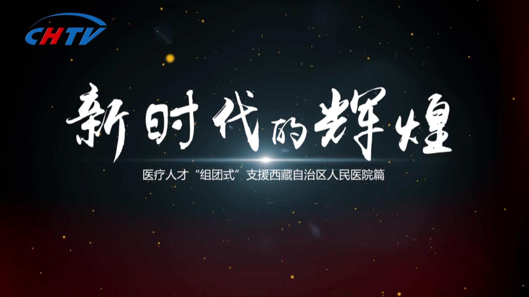 """新时代的辉煌 --北京市医疗人才""""组团式""""支援拉萨市人民医院篇"""