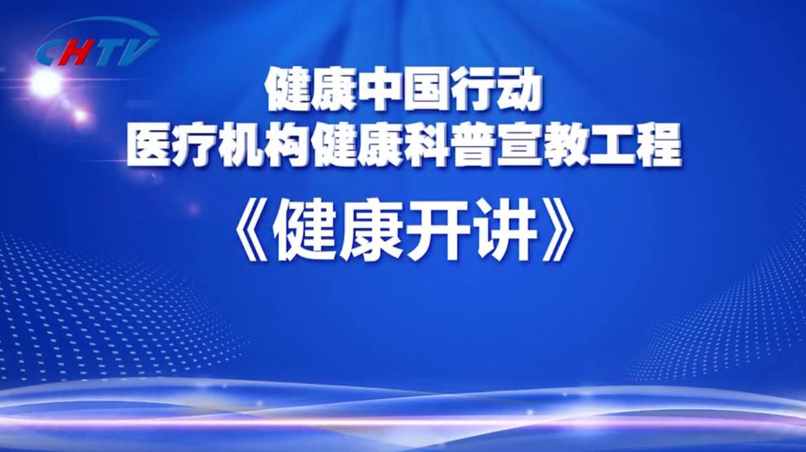 """健康中国行动-医疗机构健康科普宣教工程《健康开讲》-""""告别痛经的健康处方"""""""
