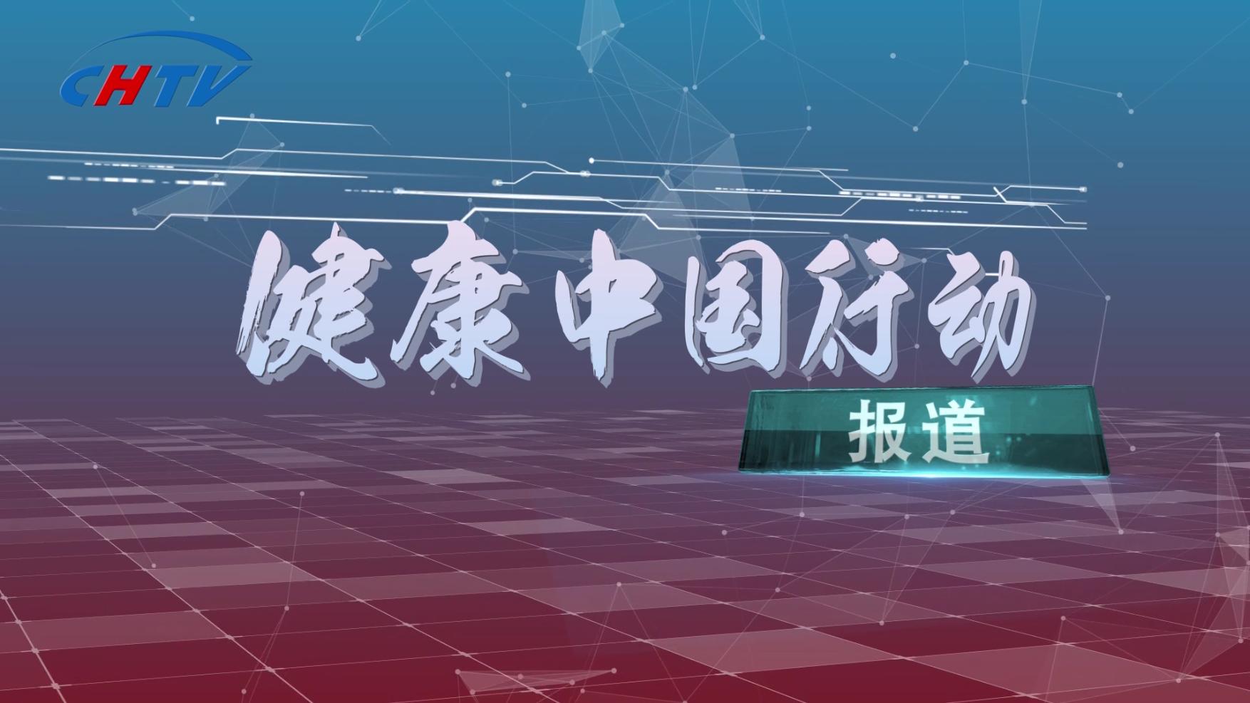 健康中国行动新闻报道0911